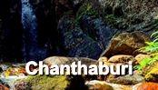จันทบุรี : Chanthaburi