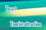Tourist attraction : แหล่งท่องเที่ยวตราด