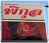 Pikul Restaurant : ร้านอาหารพิกุล โภชนา จันทบุรี