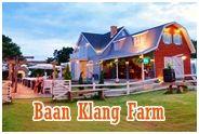 Baan Klang Farm Restaurant and Cafe : ร้านอาหารบ้านกลางฟาร์ม กาญจนบุรี