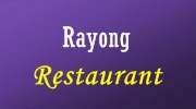 Rayong Restaurant : ร้านอาหารระยอง
