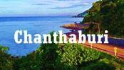 Chanthaburi : จันทบุรี
