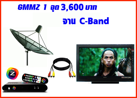 GMM Z C-Band