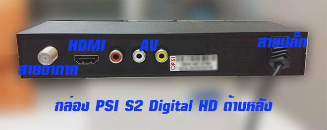 psi s2 digital hd