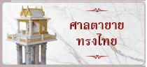 ศาลตายาย ทรงไทย