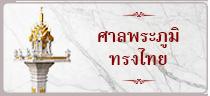 ศาลพระภูมิ ทรงไทย