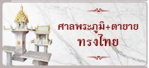 ศาลพระภูมิ + ตายาย ทรงไทย