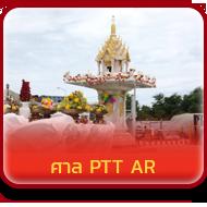 ศาล PTT AR