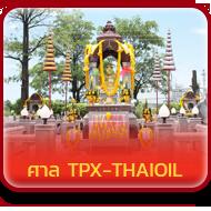 ศาล TPX-THIOIL