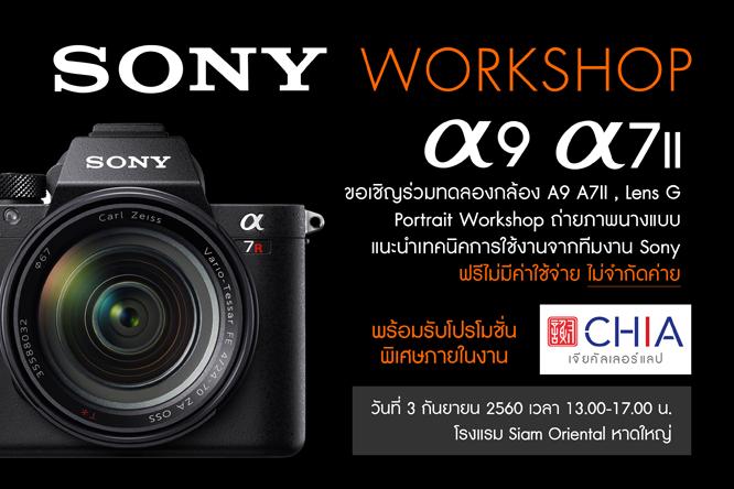 Sony A9 A7II Workshop Hatyai เจีย หาดใหญ่