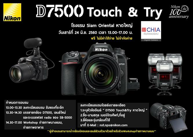 Canon Nikon Workshop Hatyai กิจกรรม อบรม กล้อง แคนนอน นิคอน หาดใหญ่