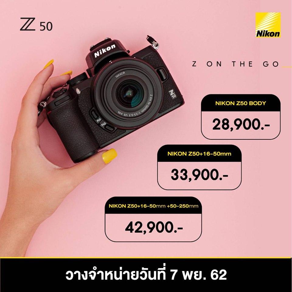 Nikon Z50 หาดใหญ่