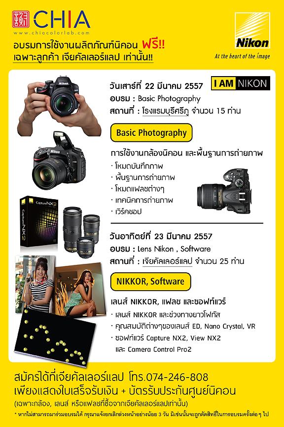 อบรม Nikon