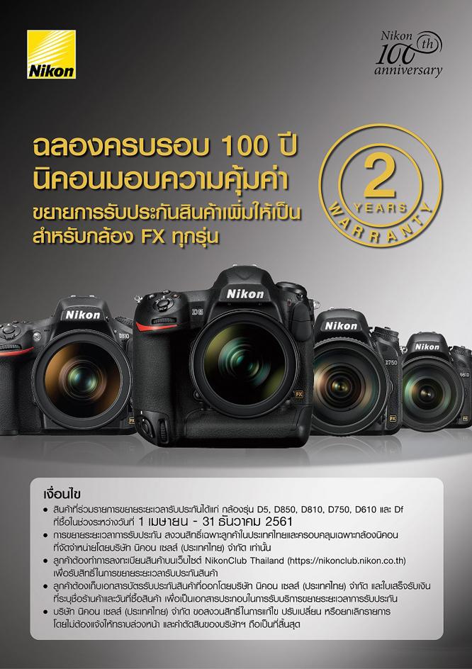 Nikon ประกันศูนย์ 2ปี