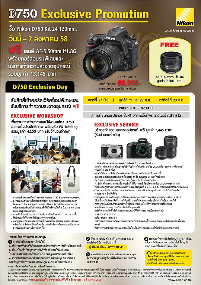Promotion D750 free 50 f18G แถมเลนส์