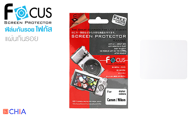 Focus Screen Protector ฟิล์มกันรอย แผ่นกันรอย