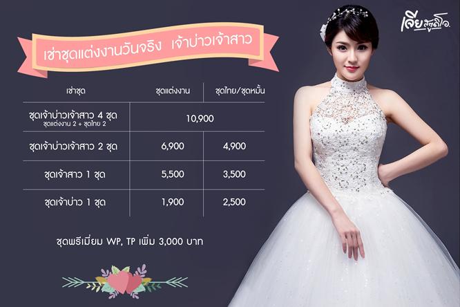 [ เจียหาดใหญ่ ] เช่าชุดแต่งงาน เช่าชุดเจ้าบ่าวเจ้าสาว เช่าชุดวิวาห์ เช่าชุดไทยสไบ เช่าชุดงานแต่งวันงาน Wedding Dress Rental Hatyai-r1