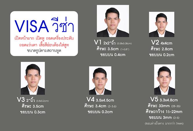 [ เจียหาดใหญ่ ] ถ่ายรูปหน้าตรงติดบัตร1นิ้ว2นิ้ว ชุดครย วีซ่า VISA ID Photo Hatyai