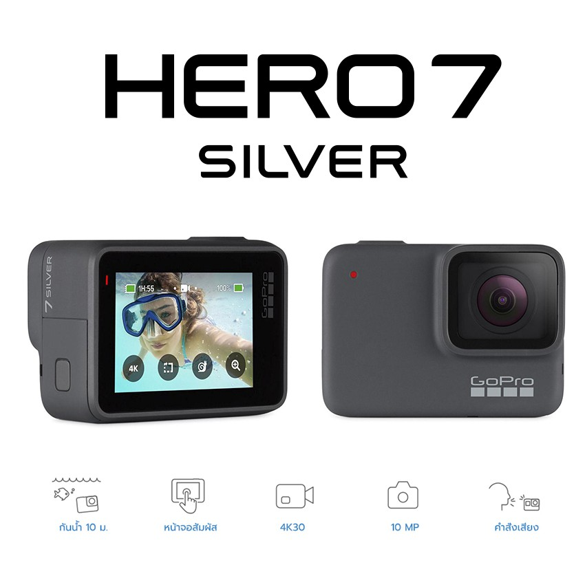 Gopro HERO 7 Silver เจีย หาดใหญ่