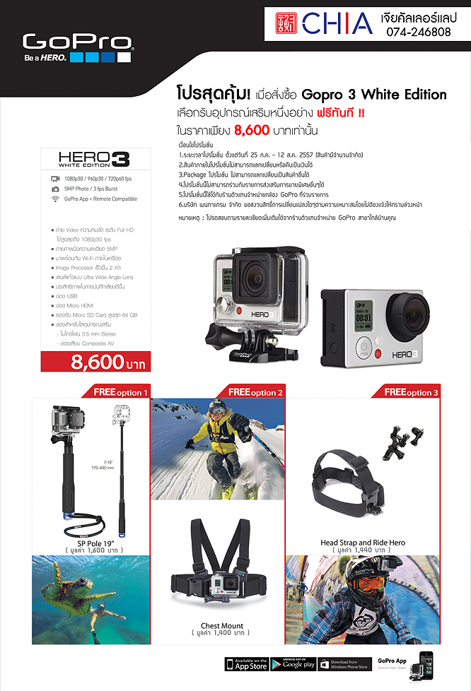 Gopro Hero White Edition 8600