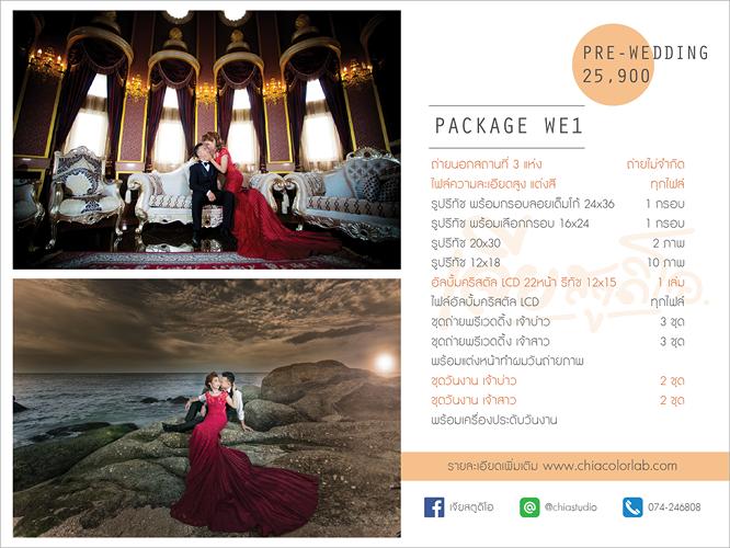 [ เจียหาดใหญ่ ] Prewedding พรีเวดดิ้ง สวยๆ 7,900 ถ่ายภาพแต่งงาน ถ่ายรูปหน้างาน เช่าชุดเจ้าบ่าวเจ้าสาว ชุดวิวาห์ ชุดไทย Wedding Hatyai Chia Studio-we1