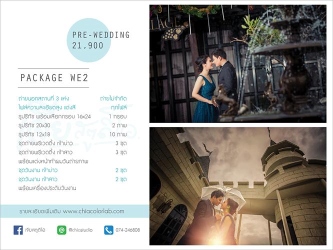 [ เจียหาดใหญ่ ] Prewedding พรีเวดดิ้ง สวยๆ 7,900 ถ่ายภาพแต่งงาน ถ่ายรูปหน้างาน เช่าชุดเจ้าบ่าวเจ้าสาว ชุดวิวาห์ ชุดไทย Wedding Hatyai Chia Studio-we2