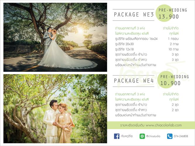 [ เจียหาดใหญ่ ] Prewedding พรีเวดดิ้ง สวยๆ 7,900 ถ่ายภาพแต่งงาน ถ่ายรูปหน้างาน เช่าชุดเจ้าบ่าวเจ้าสาว ชุดวิวาห์ ชุดไทย Wedding Hatyai Chia Studio-we3