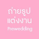 Prewedding สวยๆ ถ่ายภาพแต่งงาน รูปพรีเวดดิ้ง แพ็คเกจชุดแต่งงาน วิวาห์ ไทย เจ้าสาว ช่างภาพแต่งงานมืออาชีพ เจียสตูดิโอ หาดใหญ่ ราคาถูก Hatyai