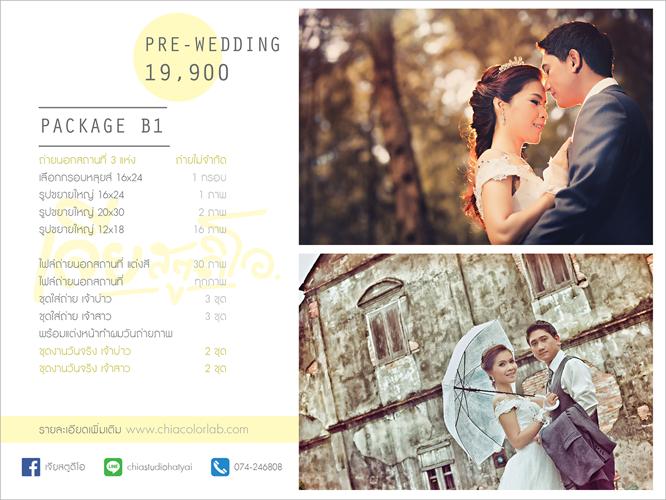 Prewedding หาดใหญ่ สวยๆ ถ่ายภาพแต่งงาน รูปพรีเวดดิ้ง แพ็คเกจเช่าชุด แต่งงาน วิวาห์ ไทย เจ้าสาว ช่างภาพงานแต่ง เจียสตูดิโอ ราคาถูก Hatyai-1