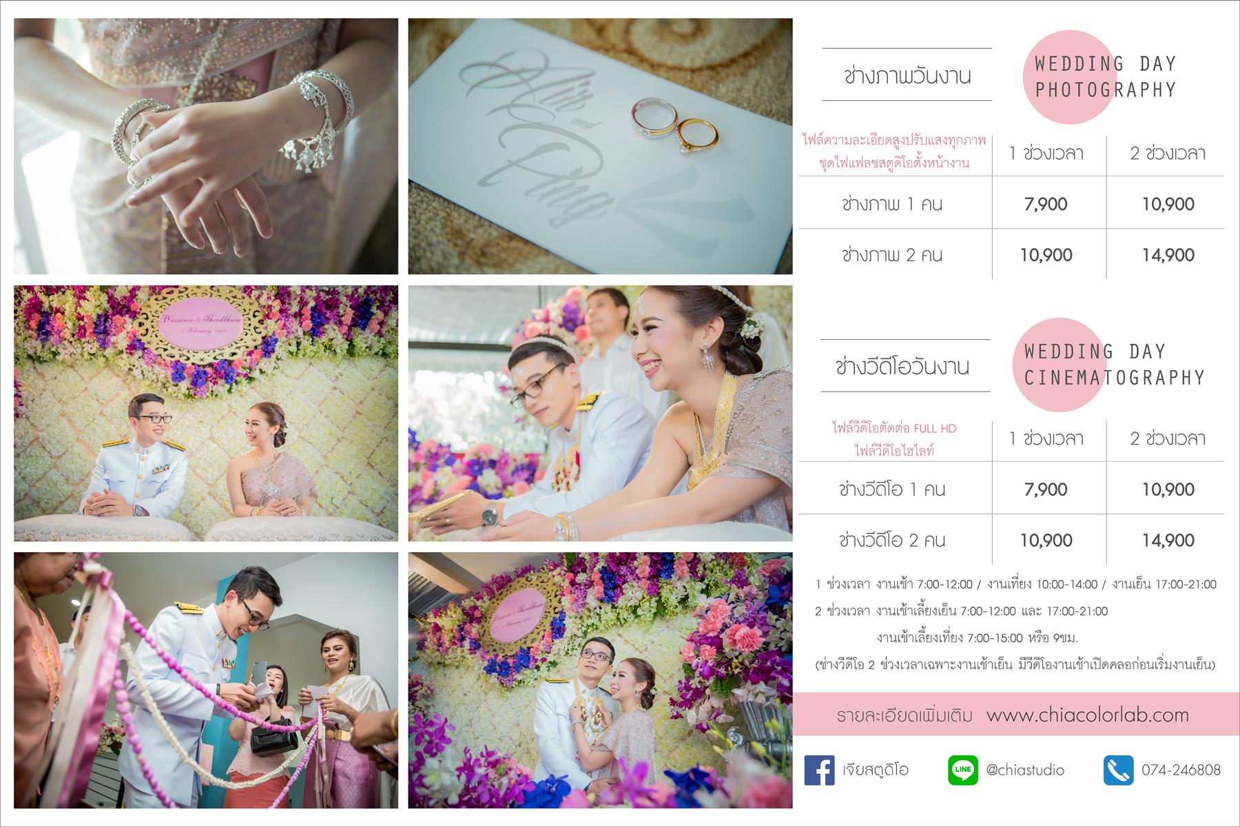 [ เจียหาดใหญ่ ] ช่างภาพงานแต่ง งานหมั้น งานพิธีมงคลสมรส ถ่ายรูปวันงาน  Wedding Photography Hatyai-a