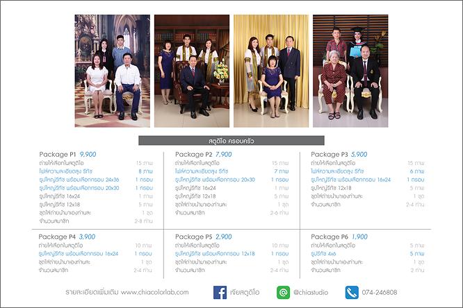 [ เจียหาดใหญ่ ] ถ่ายรูปครอบครัว ถ่ายรูปหมู่ ถ่ายรูปสตูดิโอ ถ่ายภาพครอบครัว Family Studio Photo Hatyai-g3