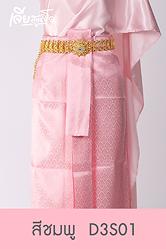 เช่าชุดไทยสไบ ประยุกต์ แม่หญิงเรไร ลูกไม้ ดารา งานหมั้น เพื่อนเจ้าสาว เจียหาดใหญ่ ราคาถูก thai-dress
