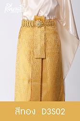 เช่าชุดไทยสไบ ประยุกต์ แม่หญิงเรไร ลูกไม้ ดารา งานหมั้น เพื่อนเจ้าสาว เจียหาดใหญ่ ราคาถูก thai-dress-1