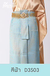 เช่าชุดไทยสไบ ประยุกต์ แม่หญิงเรไร ลูกไม้ ดารา งานหมั้น เพื่อนเจ้าสาว เจียหาดใหญ่ ราคาถูก thai-dress-3