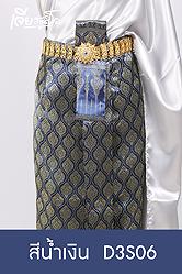 เช่าชุดไทยสไบ ประยุกต์ แม่หญิงเรไร ลูกไม้ ดารา งานหมั้น เพื่อนเจ้าสาว เจียหาดใหญ่ ราคาถูก thai-dress-s6