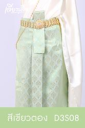 เช่าชุดไทยสไบ ประยุกต์ แม่หญิงเรไร ลูกไม้ ดารา งานหมั้น เพื่อนเจ้าสาว เจียหาดใหญ่ ราคาถูก thai-dress-s8
