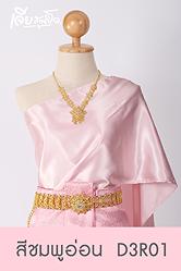 เช่าชุดไทยสไบ ประยุกต์ แม่หญิงเรไร ลูกไม้ ดารา งานหมั้น เพื่อนเจ้าสาว เจียหาดใหญ่ ราคาถูก thai-dress-t1