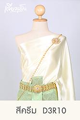 เช่าชุดไทยสไบ ประยุกต์ แม่หญิงเรไร ลูกไม้ ดารา งานหมั้น เพื่อนเจ้าสาว เจียหาดใหญ่ ราคาถูก thai-dress-t10