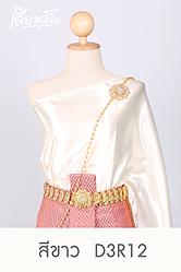 เช่าชุดไทยสไบ ประยุกต์ แม่หญิงเรไร ลูกไม้ ดารา งานหมั้น เพื่อนเจ้าสาว เจียหาดใหญ่ ราคาถูก thai-dress-t12
