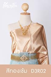 เช่าชุดไทยสไบ ประยุกต์ แม่หญิงเรไร ลูกไม้ ดารา งานหมั้น เพื่อนเจ้าสาว เจียหาดใหญ่ ราคาถูก thai-dress-t2