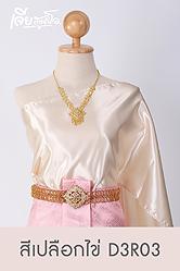 เช่าชุดไทยสไบ ประยุกต์ แม่หญิงเรไร ลูกไม้ ดารา งานหมั้น เพื่อนเจ้าสาว เจียหาดใหญ่ ราคาถูก thai-dress-t3t3