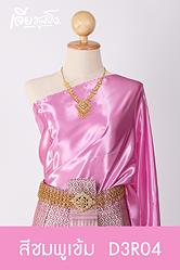เช่าชุดไทยสไบ ประยุกต์ แม่หญิงเรไร ลูกไม้ ดารา งานหมั้น เพื่อนเจ้าสาว เจียหาดใหญ่ ราคาถูก thai-dress-t4