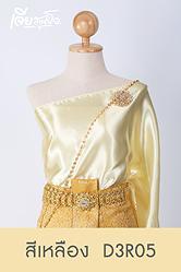 เช่าชุดไทยสไบ ประยุกต์ แม่หญิงเรไร ลูกไม้ ดารา งานหมั้น เพื่อนเจ้าสาว เจียหาดใหญ่ ราคาถูก thai-dress-t5