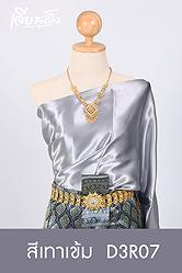เช่าชุดไทยสไบ ประยุกต์ แม่หญิงเรไร ลูกไม้ ดารา งานหมั้น เพื่อนเจ้าสาว เจียหาดใหญ่ ราคาถูก thai-dress-t7