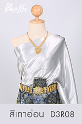 เช่าชุดไทยสไบ ประยุกต์ แม่หญิงเรไร ลูกไม้ ดารา งานหมั้น เพื่อนเจ้าสาว เจียหาดใหญ่ ราคาถูก thai-dress-t8
