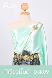 เช่าชุดไทยสไบ ประยุกต์ แม่หญิงเรไร ลูกไม้ ดารา งานหมั้น เพื่อนเจ้าสาว เจียหาดใหญ่ ราคาถูก thai-dress-t9