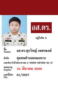 รับทำ บัตรพลาสติก บัตรแข็ง พนักงาน ไอดีการ์ด หาดใหญ่ pvc ID Card hatyai-2