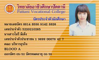 รับทำ บัตรพลาสติก บัตรแข็ง พนักงาน ไอดีการ์ด หาดใหญ่ pvc ID Card hatyai-1
