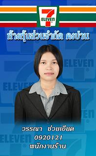 รับทำ บัตรพลาสติก บัตรแข็ง พนักงาน ไอดีการ์ด หาดใหญ่ pvc ID Card hatyai-3