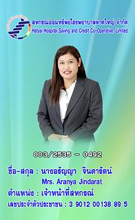 รับทำ บัตรพลาสติก บัตรแข็ง พนักงาน ไอดีการ์ด หาดใหญ่ pvc ID Card hatyai-9
